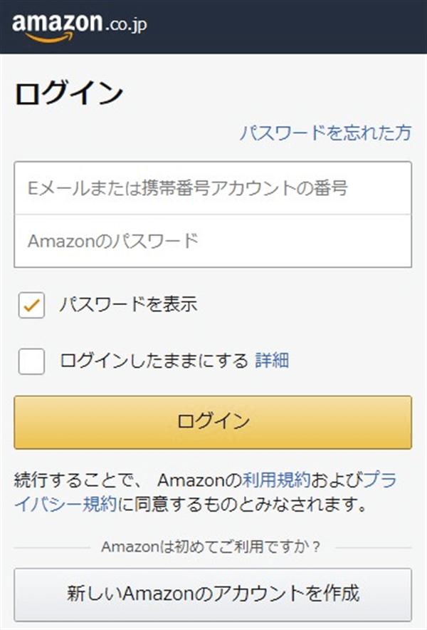 Amazonプライムビデオ無料体験新しいAmazonのアカウント作成