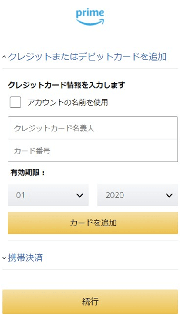 Amazonプライムビデオ無料体験登録クレジットカード追加
