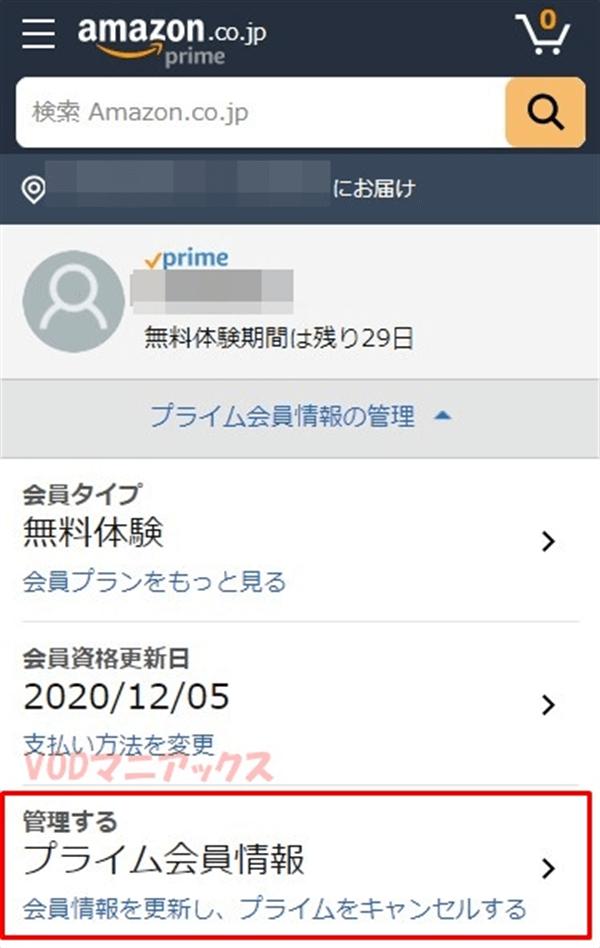Amazonプライムビデオ無料体験登録プライム会員情報