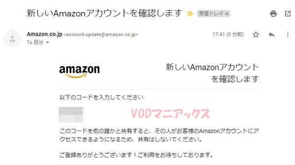 Amazonプライムビデオ無料体験登録確認コードメール