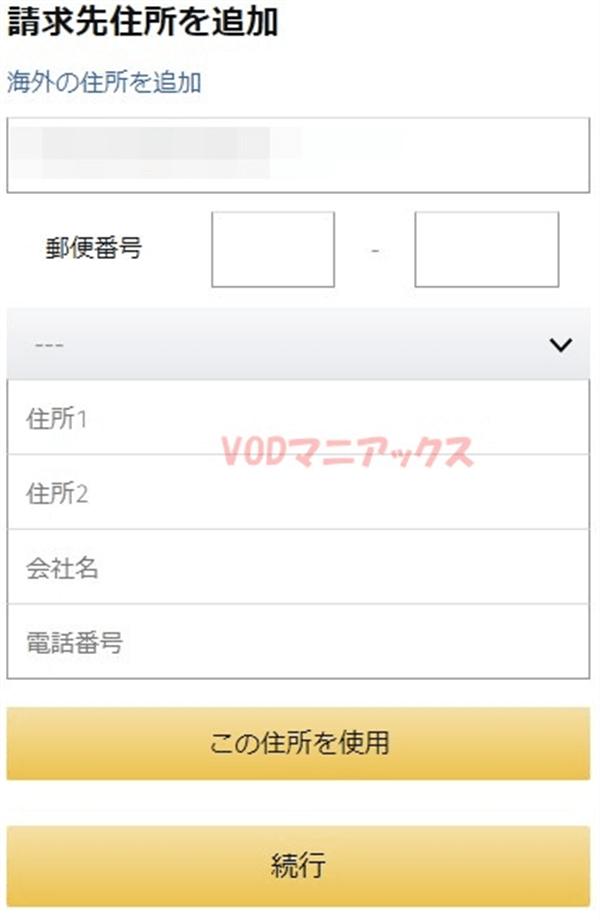 Amazonプライムビデオ無料体験登録請求先住所を追加