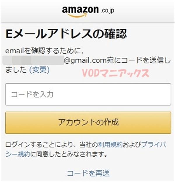Amazonプライムビデオ無料体験登録Eメールアドレス確認