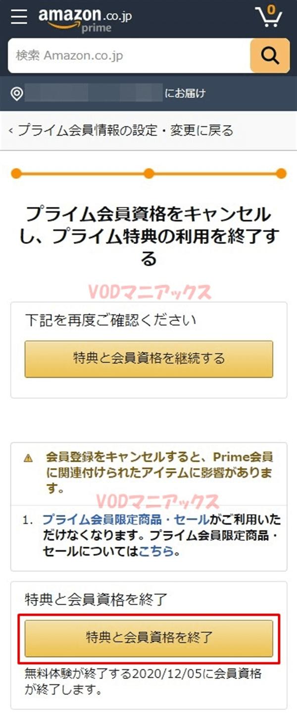 Amazonプライムビデオ解約会員資格キャンセル特典終了