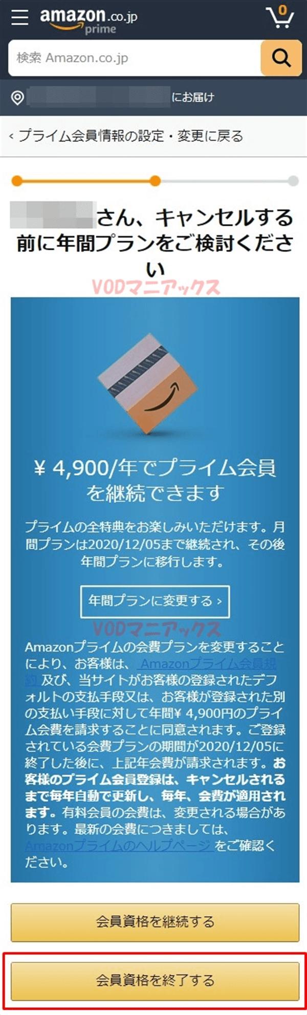Amazonプライムビデオ解約年間プラン
