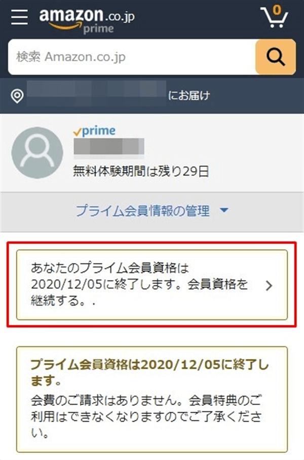 Amazonプライムビデオ解約後再登録