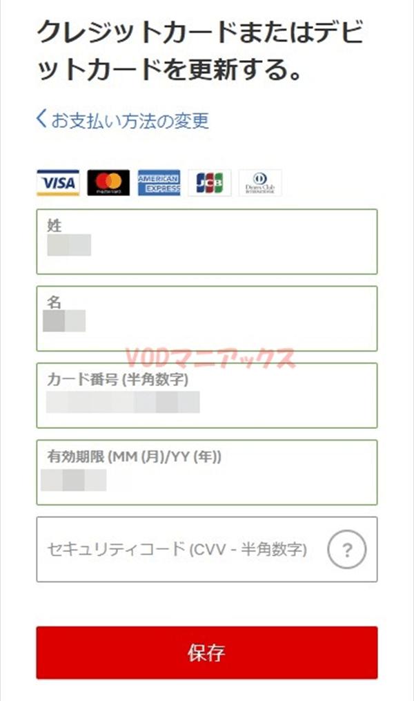 Netflix支払い方法変更クレジットカード入力