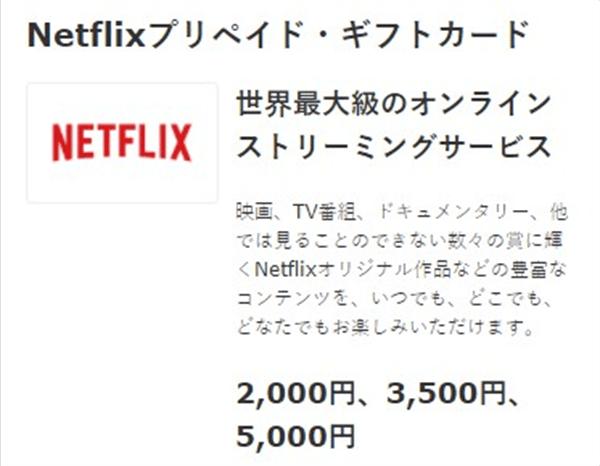 Netflix支払い方法Netflixプリペイド・ギフトトカード
