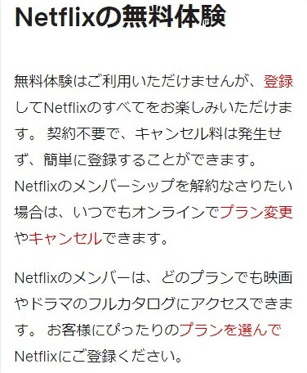 Netflix無料体験終了