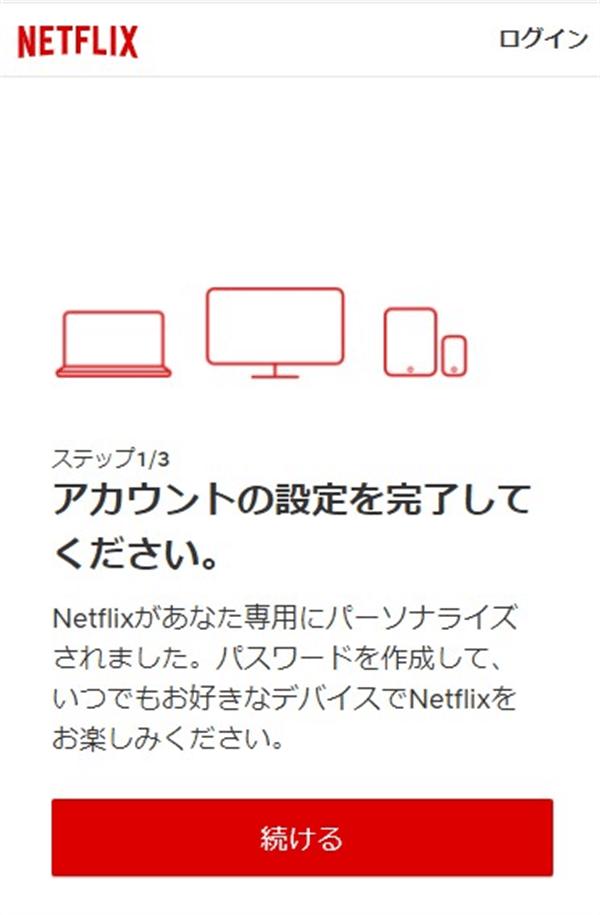 Netflix登録アカウントの設定