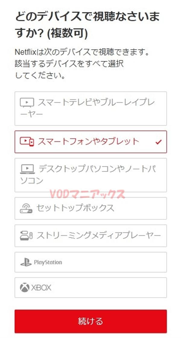 Netflix登録デバイスの選択
