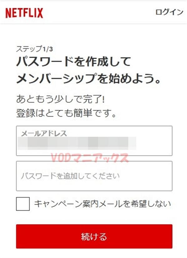 Netflix登録パスワードの設定