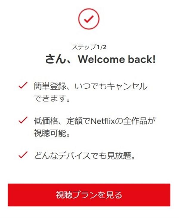 Netflix登録再登録