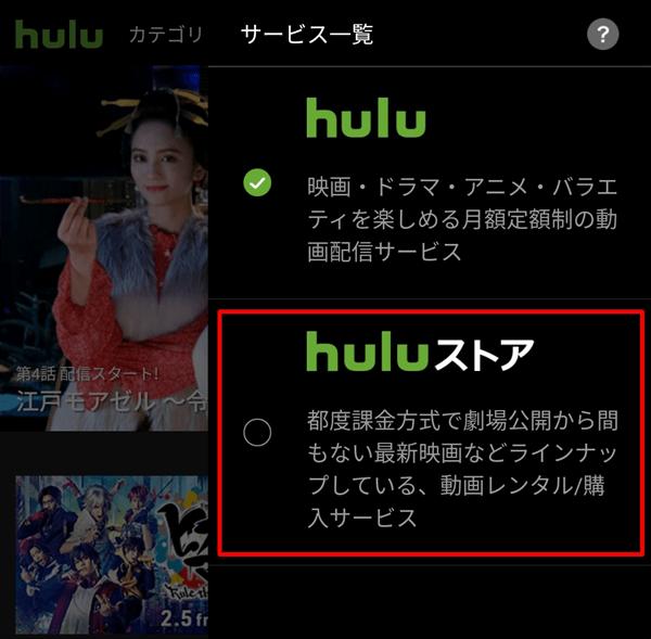 Huluストア切替アプリ