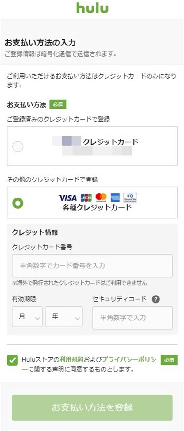 Huluストア支払い方法