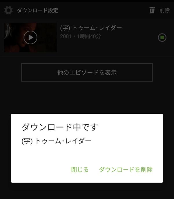 Huluダウンロード一時停止できない