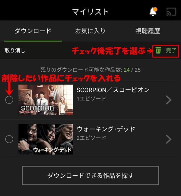 Huluダウンロード削除方法