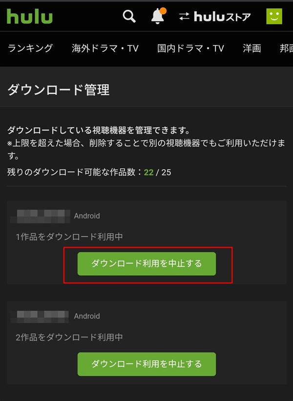 Huluダウンロード機器削除