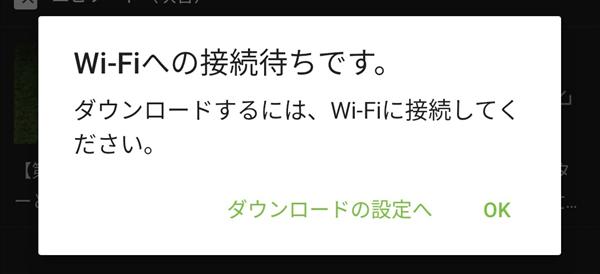 HuluダウンロードWi-Fiへの接続待ちです