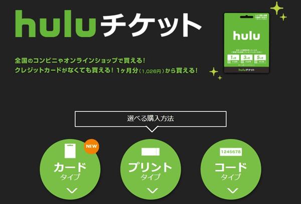 Huluチケットとは?