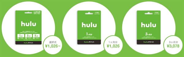 Huluチケットカードタイプ