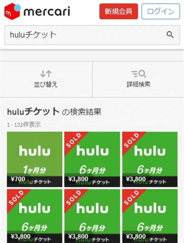 Huluチケットメルカリ