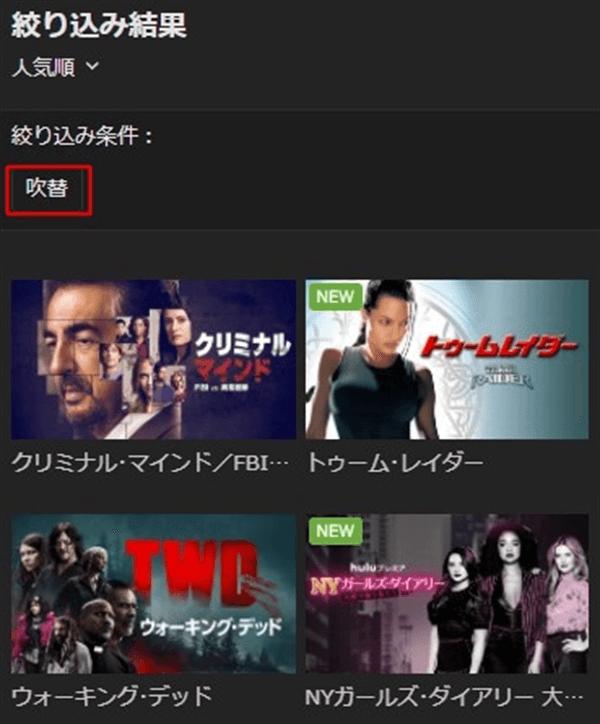 Hulu吹替検索
