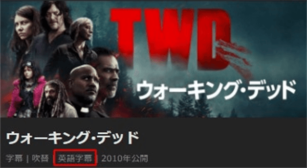 Hulu字幕・吹替の英語字幕
