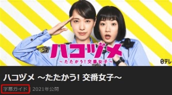 Hulu字幕・吹替字幕ガイド表示
