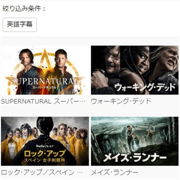 Hulu字幕・吹替英語字幕表示
