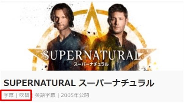 Hulu字幕吹替表示