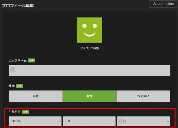 Hulu年齢制限プロフィールの生年月日変更