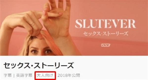 Hulu年齢制限・視聴制限大人向け(R18)