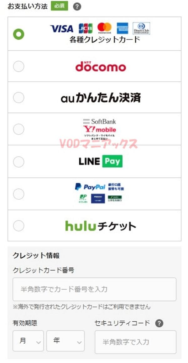 Hulu無料トライアル登録お支払い方法