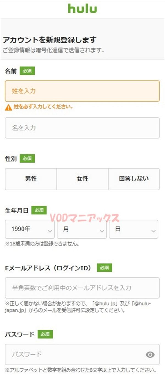 Hulu無料トライアル登録アカウント新規登録