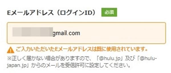 Hulu無料トライアル登録メールアドレス即に使用されています