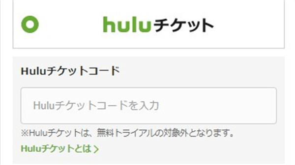 Hulu無料トライアル登録支払い方法huluチケットコード