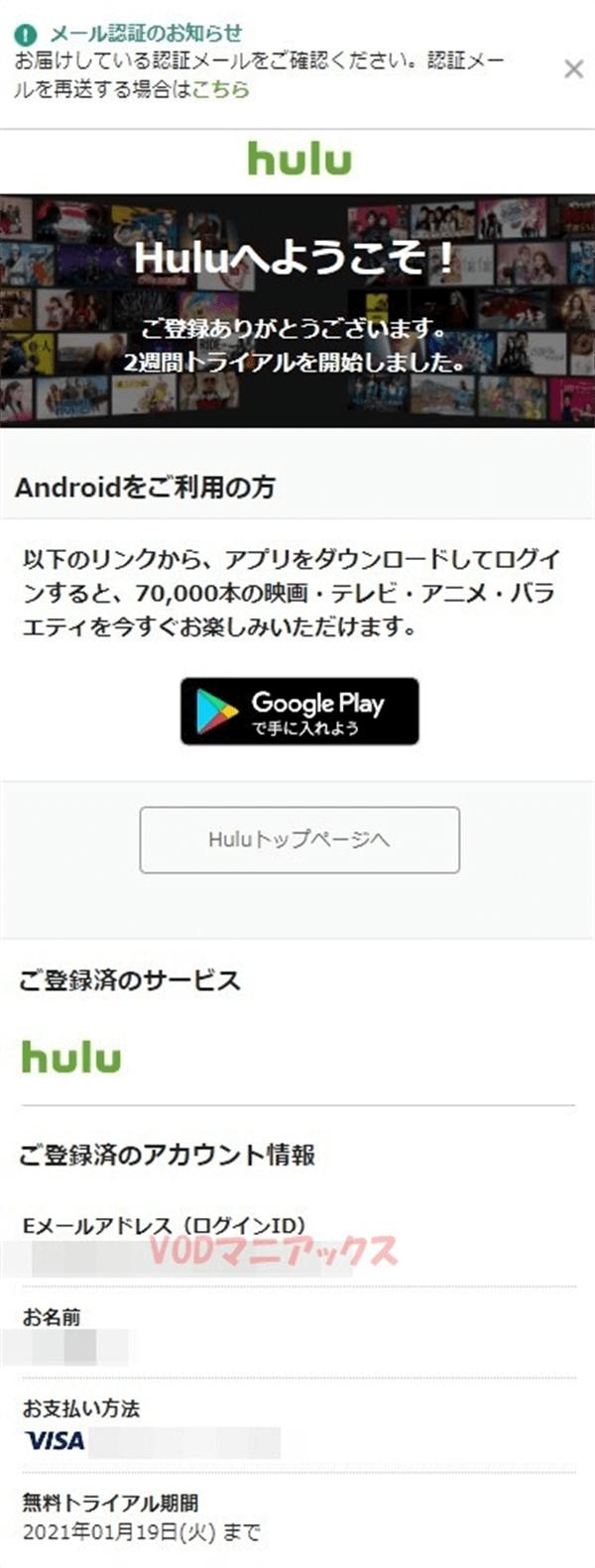 Hulu無料トライアル登録 完了