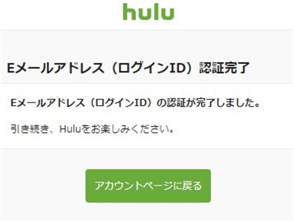 Hulu無料トライアル登録Eメールアドレス認証完了