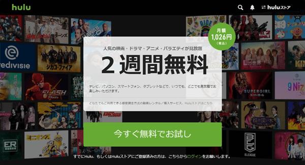 Hulu無料トライアル登録PC版
