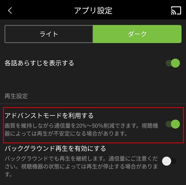 Hulu画質アドバンスモード