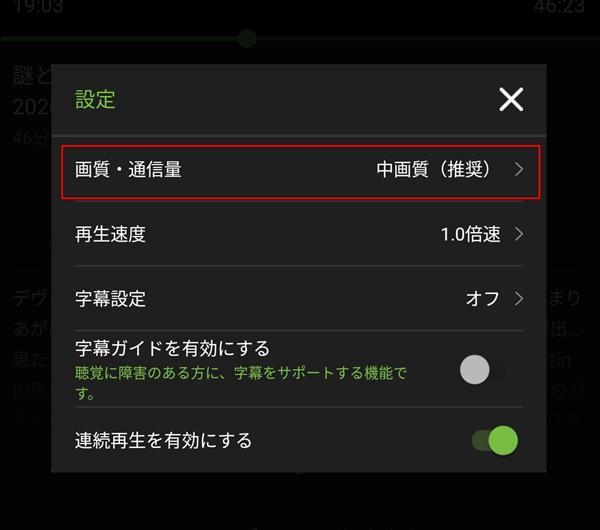 Hulu画質設定スマホ画質変更設定