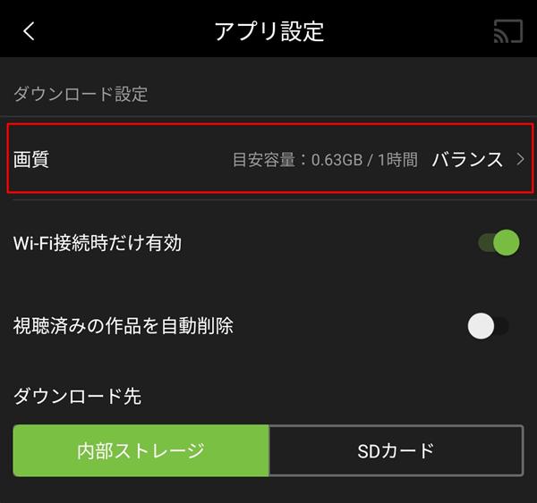 Hulu画質設定ダウンロード画質