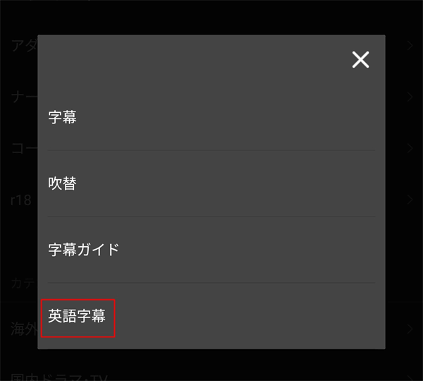 Hulu英語字幕作品検索スマホ
