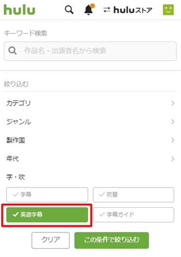 Hulu英語字幕検索PC