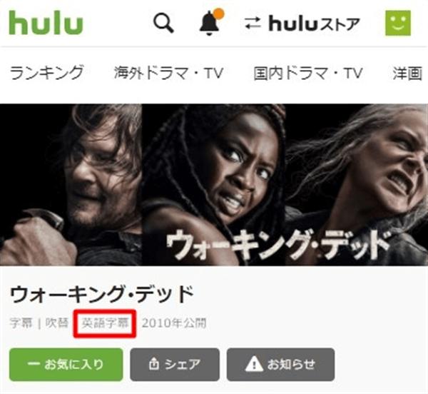 Hulu英語字幕表示PC