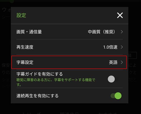 Hulu英語字幕設定スマホ