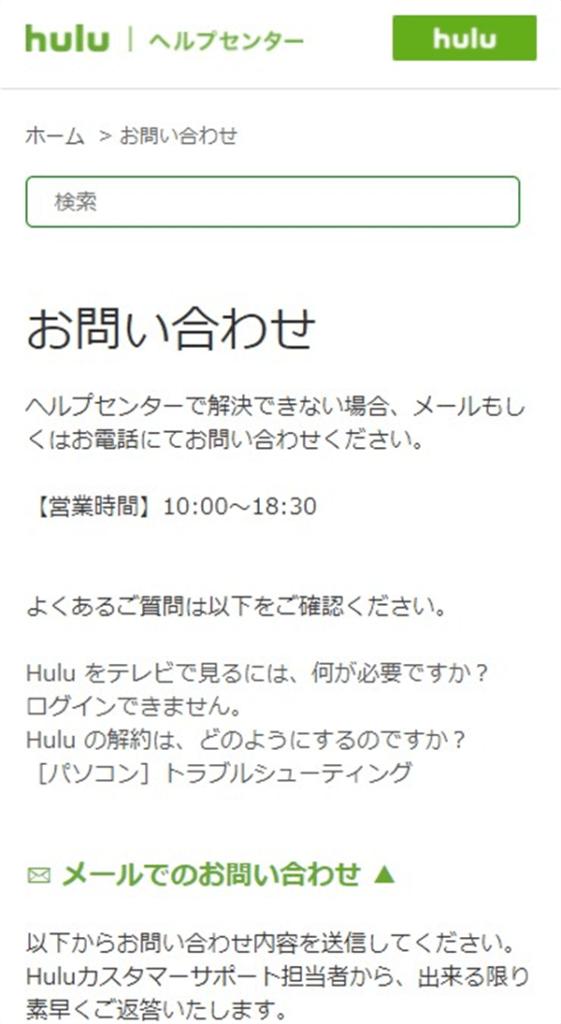 Hulu解約アカウント削除問合せ
