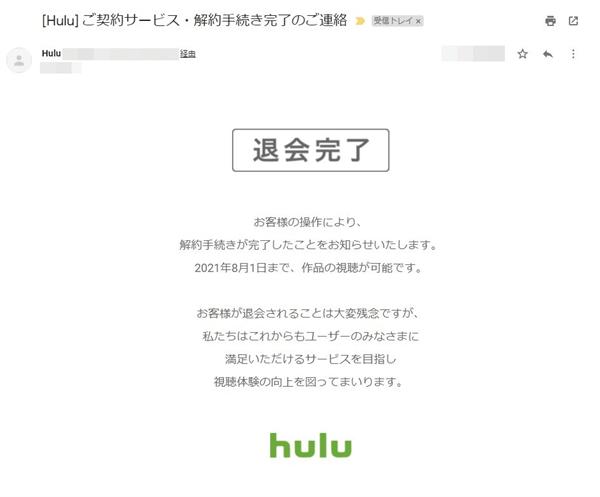 Hulu解約完了メール