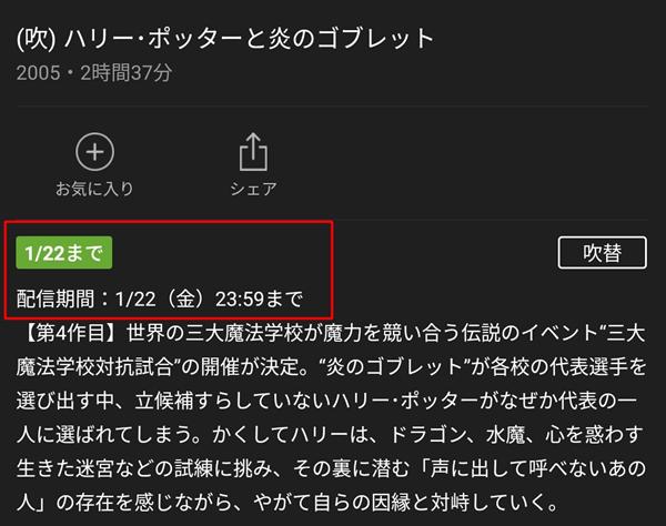 Hulu配信終了スマホ詳細