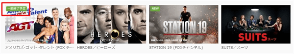Hulu配信終了一部終了予定